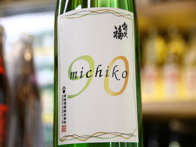 michiko90-b1