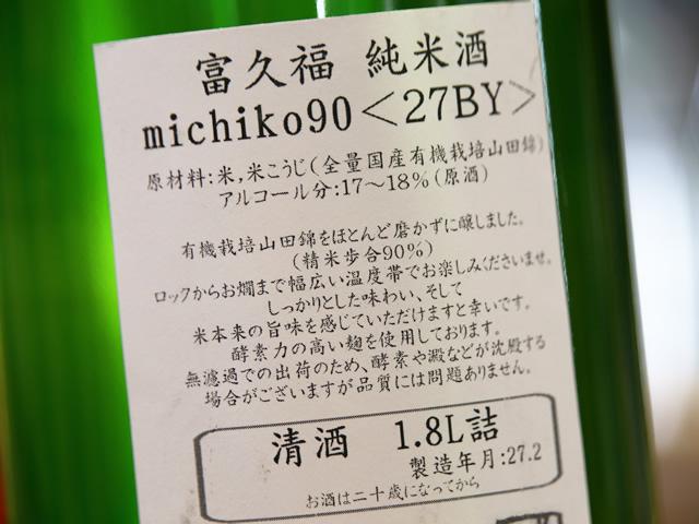 michiko90-b2