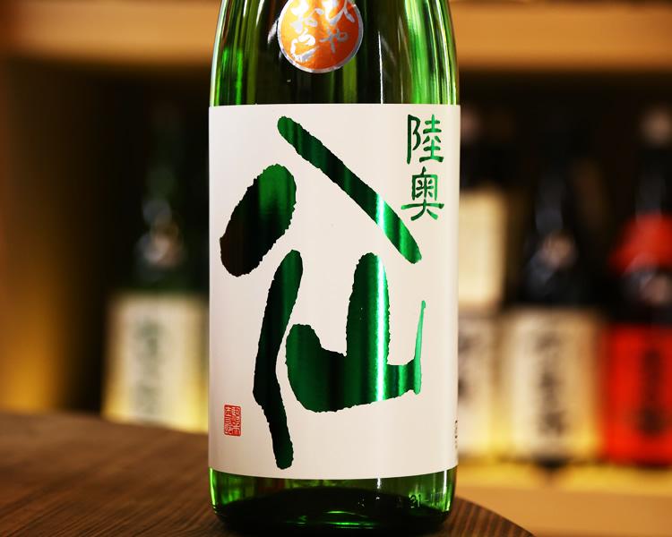 陸奥八仙 ミドリラベル 特別純米酒 ひやおろし